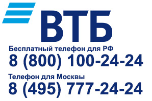 Телефоны ВТБ 24