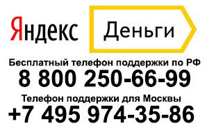 Телефоны поддержки Яндекс Деньги