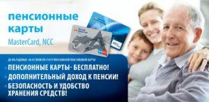 пенсионные карты