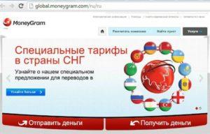 перевод денег в страны СНГ