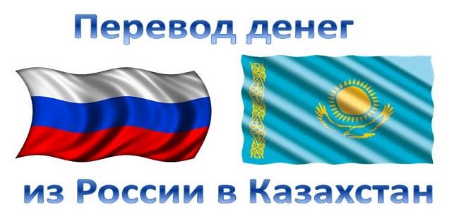 перевод из России в Казахстан