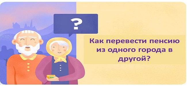перевод пенсии из одного города в другой