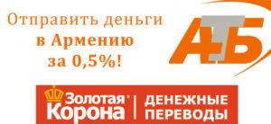 переводы денег в Армению