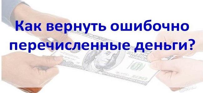 возврат ошибочно переведенных денег