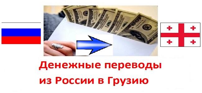 Перевод денег в Грузию из России