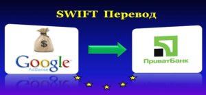 SWIFT перевод