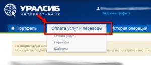 банк уралсиб онлайн