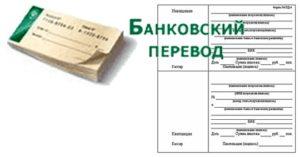 банковский перевод из за границы в Россию