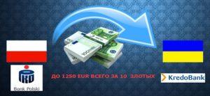 банковский перевод тариф Злотовка