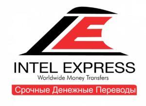 денежные переводы Интел Экспресс