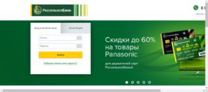 интернет банк Россельхозбанка