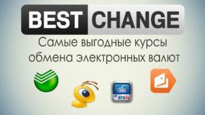 конвертация и перевод долларов через Best Change