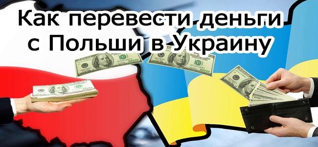 отправка денег из Польши в Украину