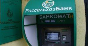 перевод через банкомат Россельхозбанка