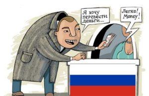 перевод денег по России