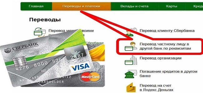 Как перекинуть деньги со счета накарту
