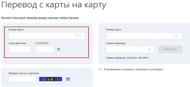перевод с карты на карту банка Москвы_2