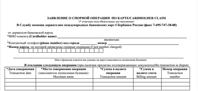 заявление об отмене банковской операции