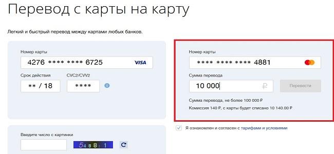 перевод с карты на карту банка Москвы_3