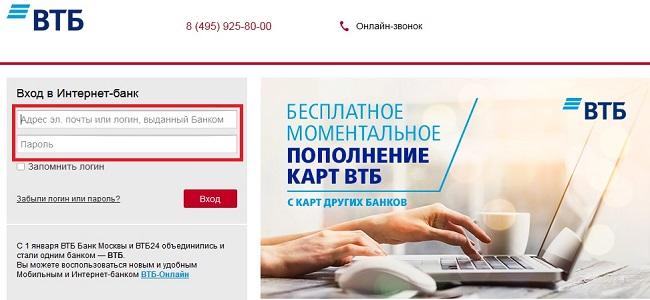 перевод с карты на карту банка Москвы_4