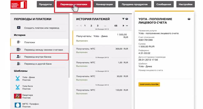 перевод с карты на карту Хоум Кредит через интернет-банк