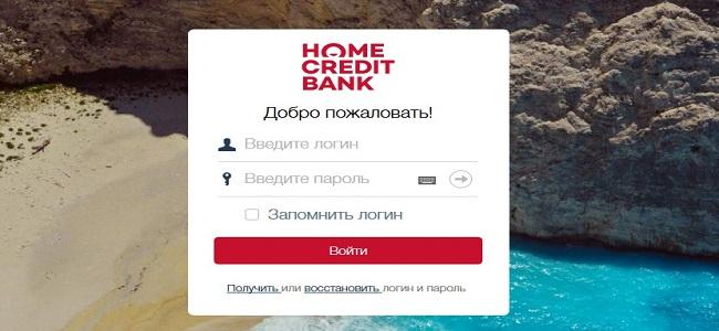 стартовая страница интернет-банка Хоум Кредит