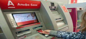 терминал банка
