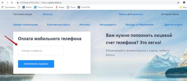 Сервис быстрой оплаты ВТБ