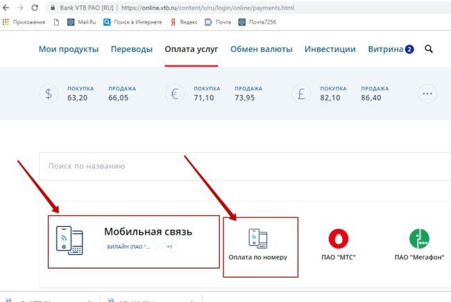 Как оплатить мобильный через ВТБ-Онлайн