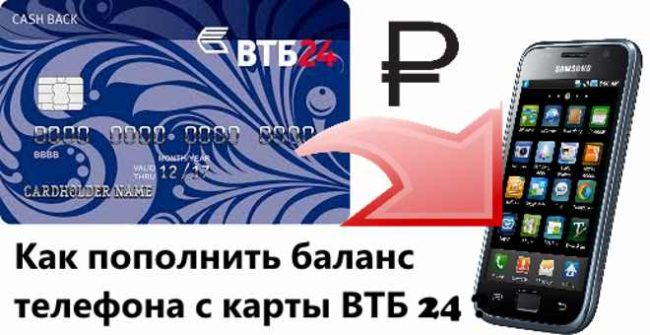 пополнение телефона с карты ВТБ