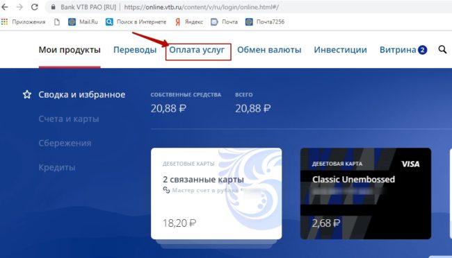 Оплата телефона через ВТБ-Онлайн