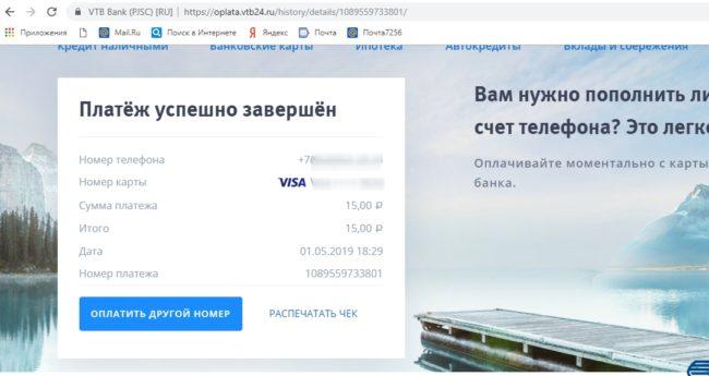 Платеж успешно завершен ВТБ