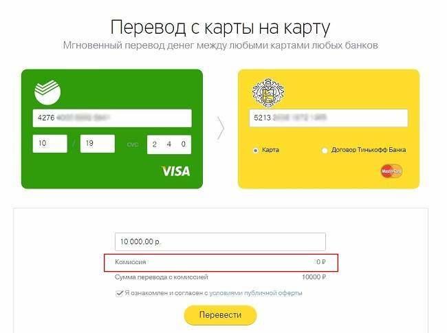 Перевод через интернет-сервисы мгновенной оплаты